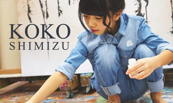 11-Year Old, Terminally Ill Art Prodigy, Koko Shimizu's First Solo Gallery Show