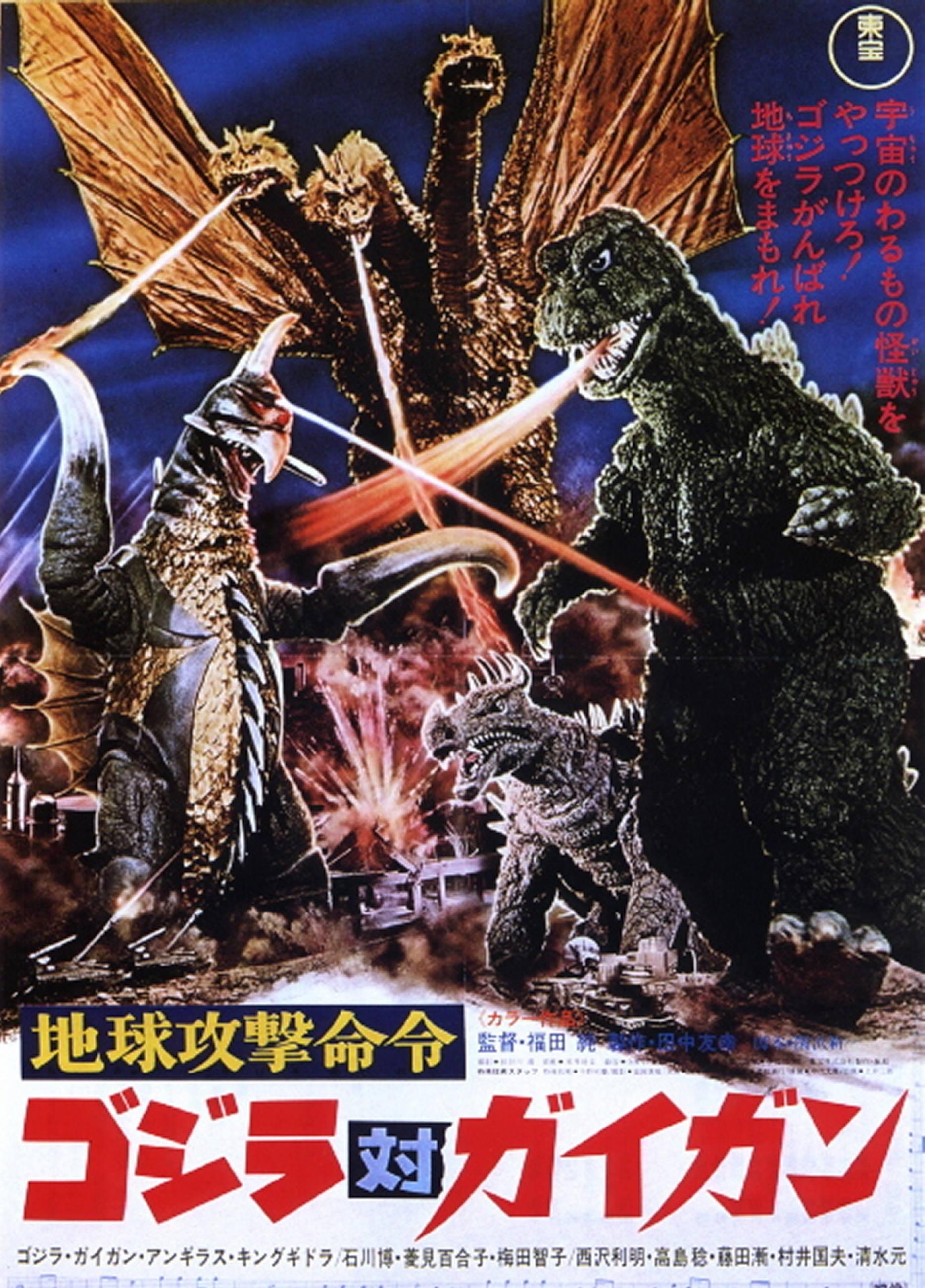 Godzilla vs. Gigan (1972) movie poster